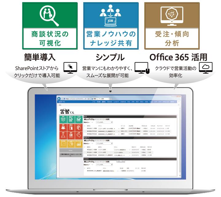 Office 365 で営業管理を手軽に