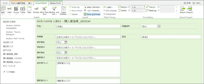 skybow Rich Forms で、SharePoint リストフォームをカスタマイズする(1)