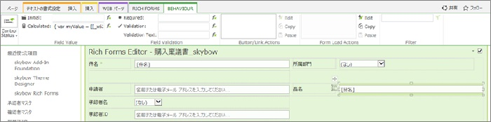 skybow Rich Forms で、SharePoint リストフォームをカスタマイズする(2)