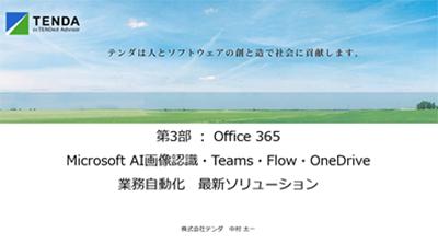 株式会社テンダ主催「AI業務自動化/新会計基準セミナー」Office365 に関してのセッション