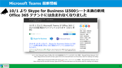 skype for business 無料