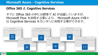 AI業務自動化/新会計基準セミナ:Microsoft Azure - Cognitive Services(スライド)
