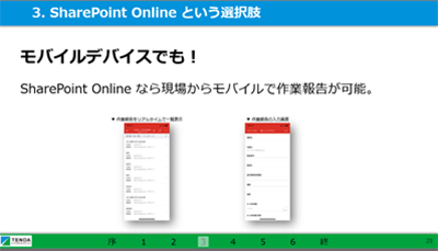 SharePoint Online という選択肢(スライド)