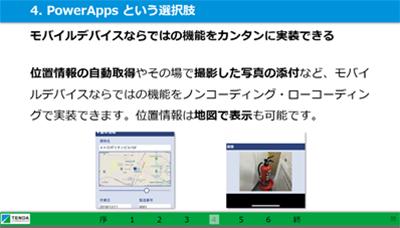 PowerApps という選択肢(スライド)