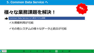Common Data Service へ(スライド)