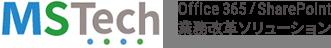 Office365/SharePoint業務改革ソリューション