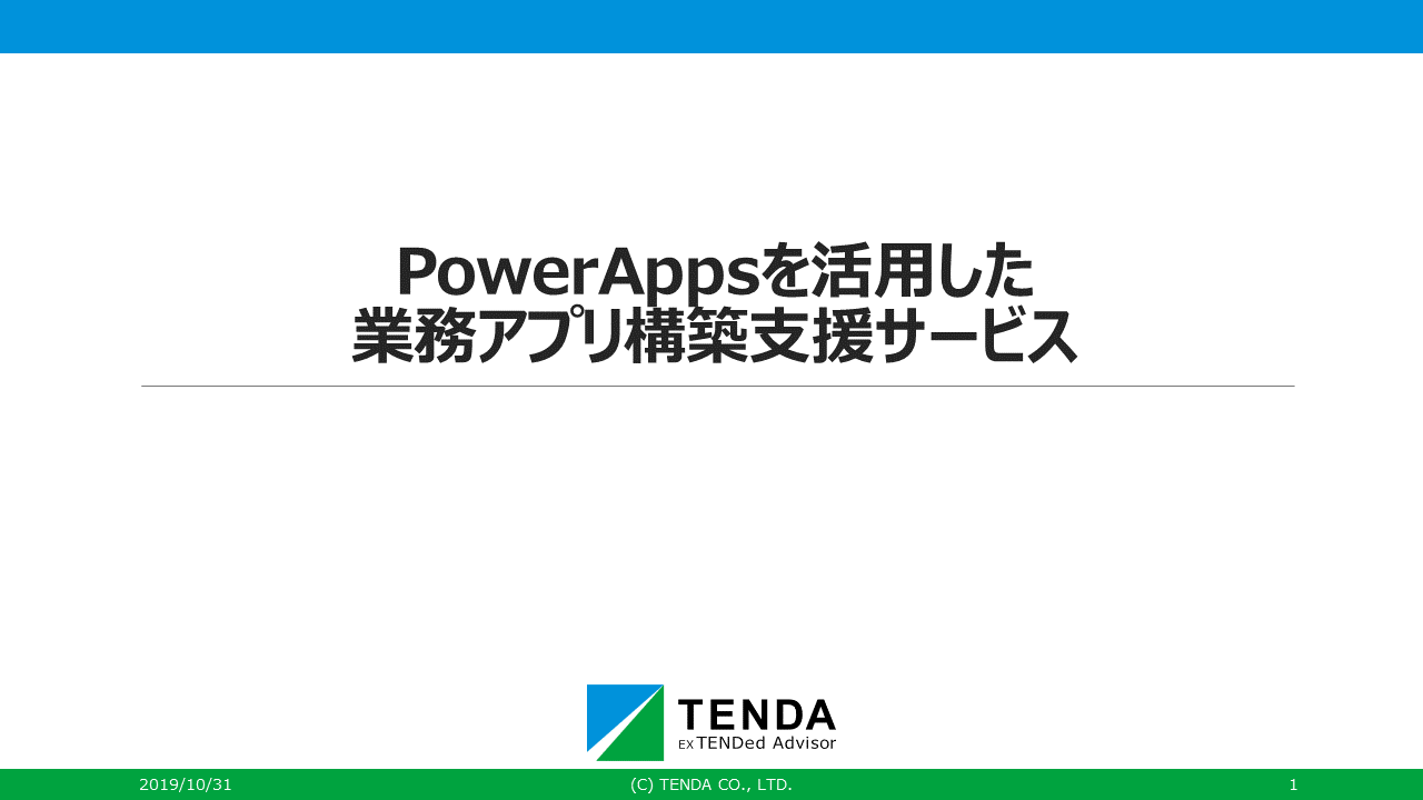 業務アプリ構築サービス(PowerApps)に関連する資料はこちら