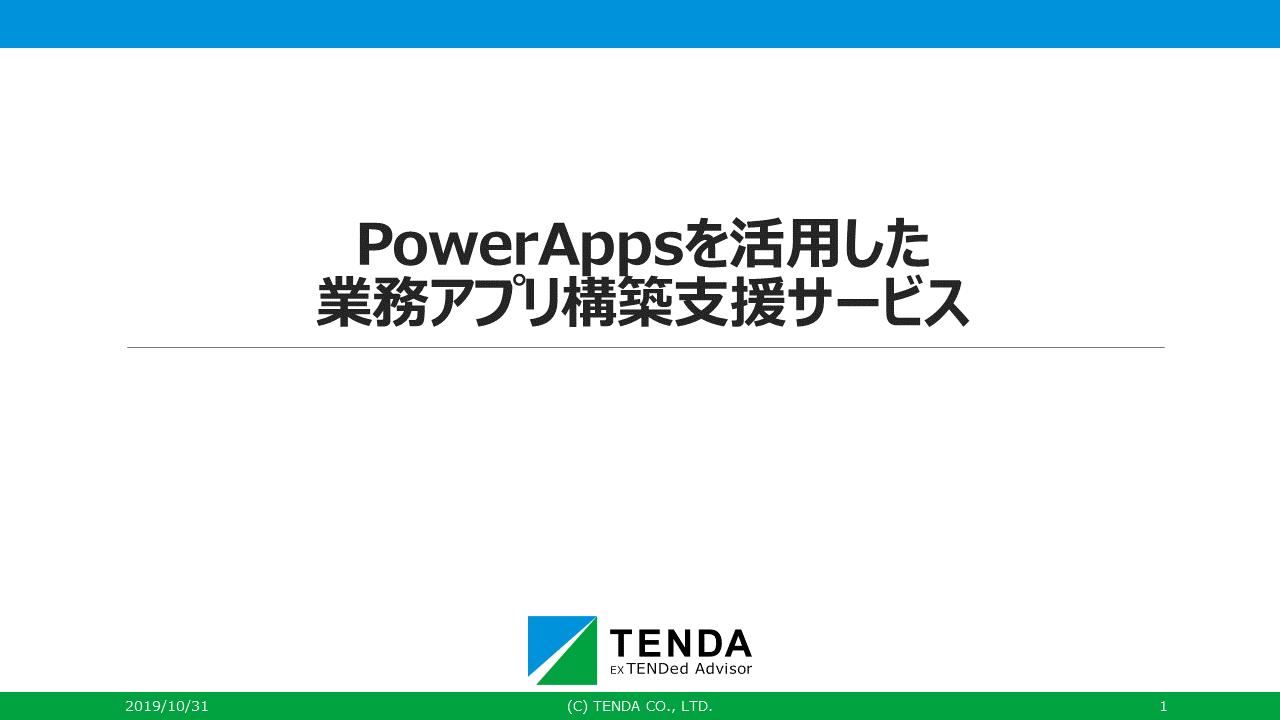 PowerAppsを活用した業務アプリ構築支援サービス