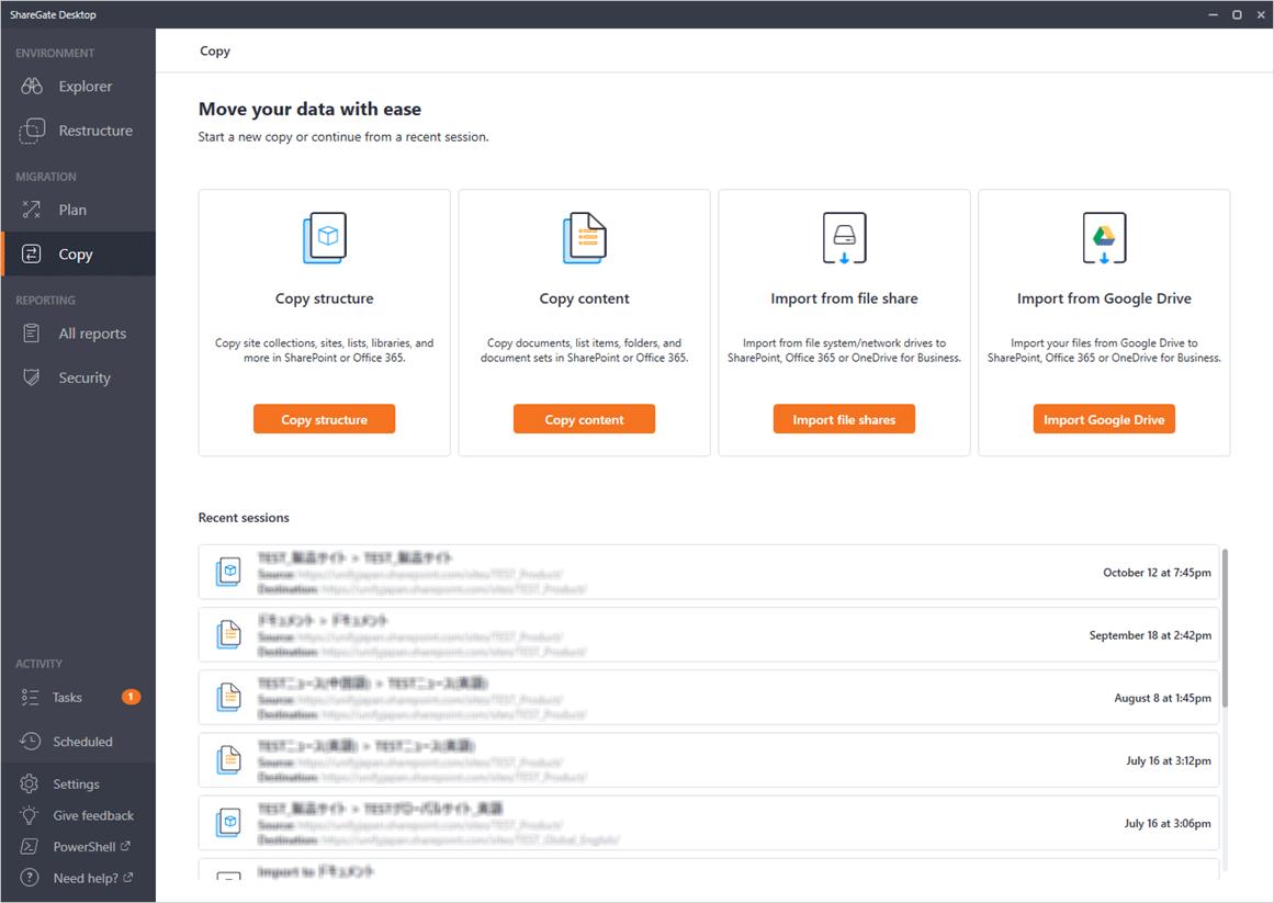 SharePointデータ移行サービス