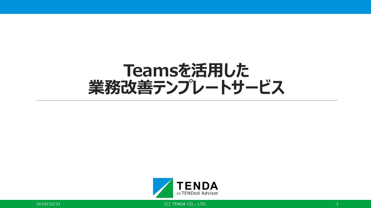 Teamsを活用した業務改善テンプレートサービス