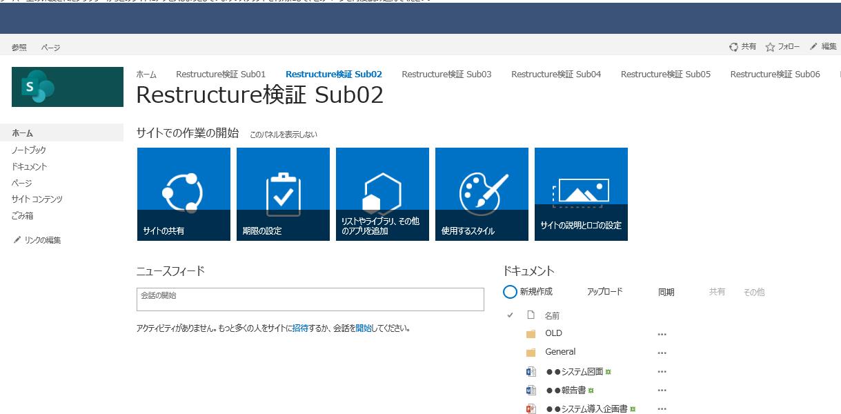 サブサイト「SGRestructureSub02」